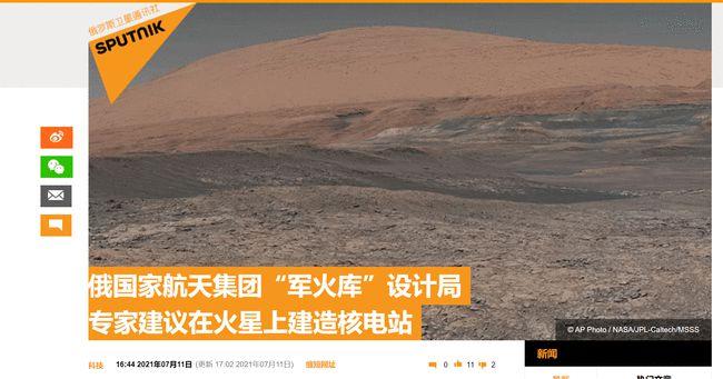 俄专家建议在未来的俄罗斯火星基地建造一座核电站