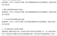 小米11充电慢?官方:预计7月中旬的版本完成修复